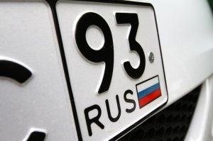 Автомобильные коды регионов РФ