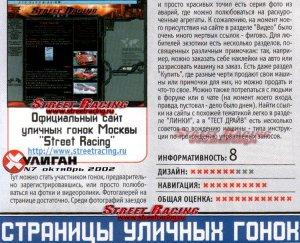 """Страницы уличных гонок. Журнал """"Хулиган""""."""