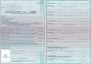 О необходимости прохождения регулярного медосмотра при получении справки водителя и санитарной книжки